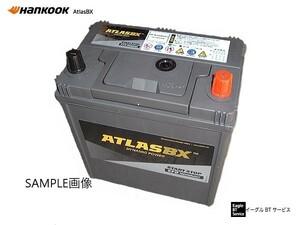 S-95 (S-85 90D26L 95D26L 110D26L対応)Hankook ATLAS BX SE アトラス バッテリー アイドリングストップ車 OK!充電制御車 標準車でもOK