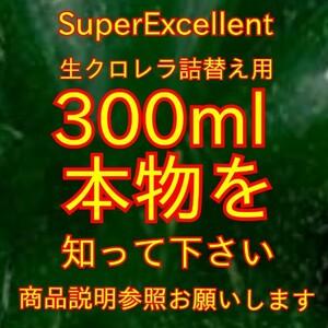韓国製の粉末や原液とは効果が全く違います★めだか針子稚魚に★SuperExcellent生クロレラ詰め替え用300ml★