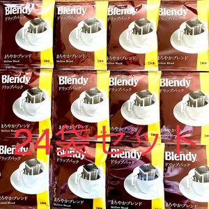 【AGF ブレンディ】ドリップコーヒー 24袋セット
