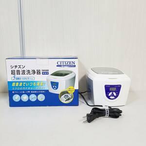 【C3738】 美品 CITIZEN シチズン SW5800 家庭用 超音波洗浄器 5段階オートタイマー付き 動作品