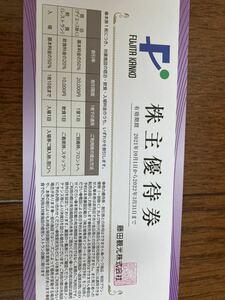 藤田観光 株主優待 5枚セット ワシントン 椿山荘 グレイスリー