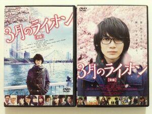P31334 R中古DVD 3月のライオン 神木隆之介 前編・後編 全2巻セット