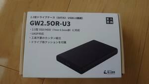 GW2.5OR-U3 2.5型ドライブケース