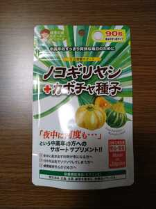 ノコギリヤシ+カボチャ種子 サプリメント 1袋