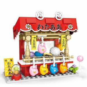 IY105▼速対応▼ LEGO レゴ互換 わたあめ屋さん 屋台 組み立てブロック 167ピース