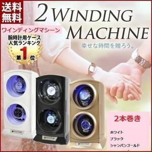 ワインディング マシーン 2本 LEDライト搭載 自動巻き 時計用 静音 ワインディング マシン ウォッチ ワインダー 時計 収納 送料無料