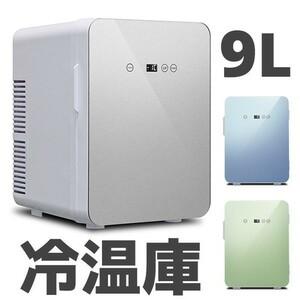 ポータブル 保冷温庫 9L コンパクト 小型 冷温庫 保冷 保温 AC DC 2電源式 車載 部屋用 温冷庫 9リットル 送料無料