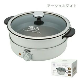 Toffyトフィー電気グリル鍋 K-HP2-AW アッシュホワイト