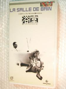ジャン=フィリップ・トゥーサン/映画「浴室」VHSビデオ/ J・P・トゥーサン/世界観を忠実に映画化!! 未DVD化レア!! 正規品!! 映像良好!!美品