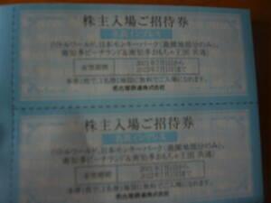 名古屋鉄道株主優待券 2枚 ・南知多ビーチランド&南知多おもちゃ王国等