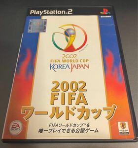 PS2 FIFAワールドカップ 2002 日韓開催