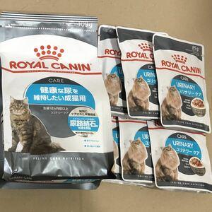 送料無料 ロイヤルカナン 健康な尿を維持したい成猫用 ドライフード400g+ウェットフード6袋 ロイカナ ユリナリーケア