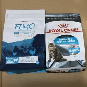 送料無料 ロイヤルカナン 健康な尿を維持したい成猫用 エルモ ユリナリーケア成猫用400g2種 ドライフード ロイカナ ELMO キャットフード