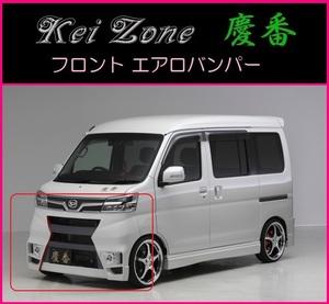 ◆Kei Zone 慶番 エアロバンパーフロント ハイゼットカーゴ S321V(H29/12~)
