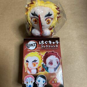 鬼滅の刃 はぐキャラコレクション3 煉獄杏寿郎