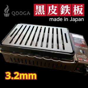 3.2mm 国内産 炉端大将 炙りや2 イワタニ 鉄板 焼肉 キャプテンスタッグ キャンプ 長穴