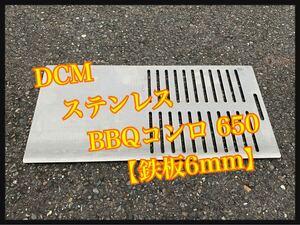 DCM ステンレス バーベキュー コンロ 650 半鉄板 焼肉 希少 キャンプ アウトドア