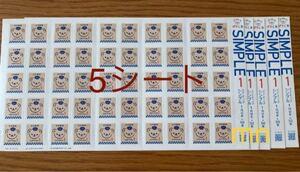 ぽすくま1円切手シート 5シート(250枚)