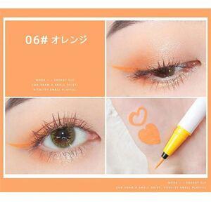 MINSHZEE ウォータープルーフ カラーリキッドアイライナー 06 オレンジ
