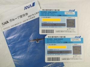 ▲▽■龍香堂■ ANA株主優待券2枚+グループ優待券△▼