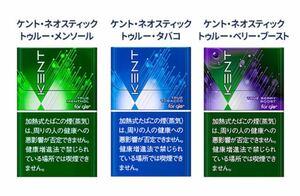 ファミリーマート ケント・ネオスティック glo hyper用 3種類 いずれか1個 無料券 クーポン ポイント消化