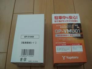 ユピテル 電圧監視ユニット OP-VMU01 +電源直結コード OP-E1060 YUPITERU セット
