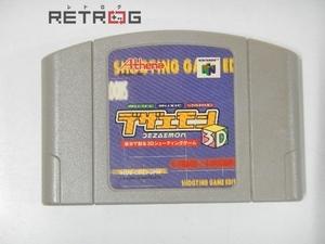 デザエモン3D N64 ニンテンドー64