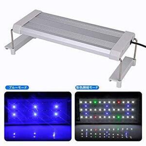 水槽ライト アクアリウムライト 4色 LED 魚ライト 水槽用 熱帯魚観賞 30~50CM水槽対応 水草育成 長寿命