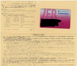 【即決:送料無料】Jフロント 大丸・松坂屋 株主優待カード(10%割引)★男性名義(利用限度額:50万円)