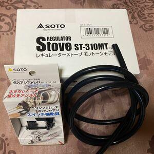 st310 3点セット モノトーンモデル ブラック 点火スイッチ シリコンチューブ 新品 すぐに使える!!!セット売りです!!