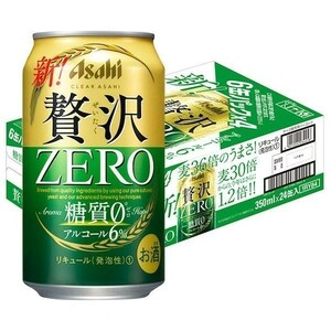 クリアアサヒ 贅沢ZERO 350ml× 24本 新品未開封 1ケース アサヒ 糖質ゼロ ビール※沖縄・離島不可 送料無料