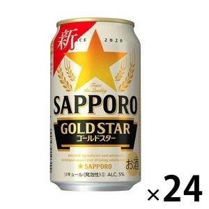 サッポロ ゴールドスター 350ml ×24本 新品 GOLD STAR ビール 新ジャンル 送料無料 沖縄と離島発送不可