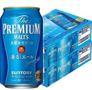 サントリープレミアムモルツ 香るエール350ml 48本 生ビール