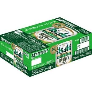アサヒ スタイルフリー 生 350ml ×24本 新品未開封 1ケース 糖質ゼロ 発泡酒 生ビール 缶 ※沖縄・離島不可