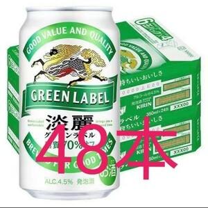 キリン 淡麗 グリーンラベル 350ml 48本 新品未開封 2ケース 発泡酒 beer ビール ※沖縄・離島不可 送料無料