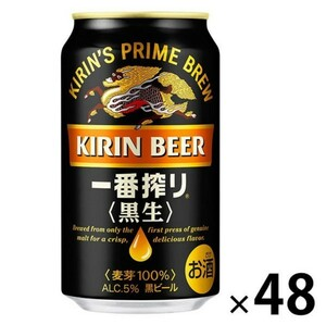 キリン 一番搾り 黒生 350ml ×48本 新品未開封 2ケース beer ビール 黒ビール