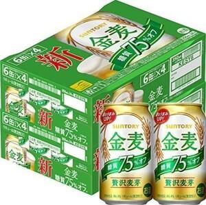 サントリー 金麦 糖質75%オフ 350ml 2ケース 発泡酒 第3のビール ビール 缶ビール 生ビール