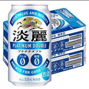 キリン 淡麗 プラチナダブル 糖質ゼロ 350ml 48本 2ケース プリン体ゼロ 発泡酒 生ビール ※沖縄・離島不可 送料無料