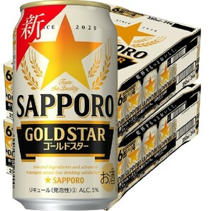 サッポロ ゴールドスター 350ml ×48本 新品 GOLD STAR 缶ビール 送料 無料