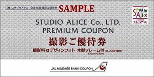 ◆ スタジオアリス 撮影ご優待券 ◆ 撮影料+デザインフォト・フレーム付 8000円相当◆家族写真◆七五三◆送料無料