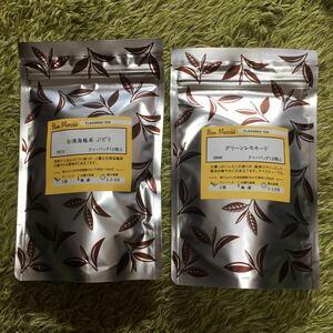 ルピシア ボンマルシェ グリーンレモネード、台湾烏龍茶ぶどう