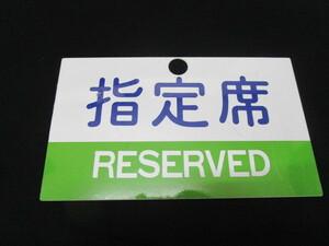 値引きさせていただきます。ホーロー 座席種別板 A