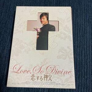恋する神父DVD