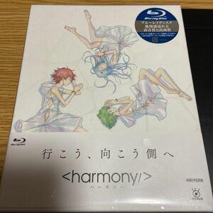 ハーモニー (完全生産限定版) [Blu-ray]