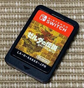 ゼルダの伝説ブレスオブザワイルド Switch