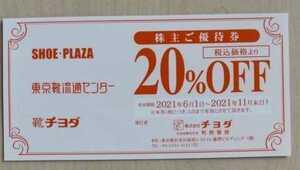 ★最新 チヨダ 株主優待券 SHOE PLAZA 東京靴流通センター 20%OFF割引券★