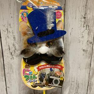 猫 グッズ cat おもちゃ 猫のおもちゃ ハロウィン にゃんフォトパーティー 猫じゃらし ネコ ねこ