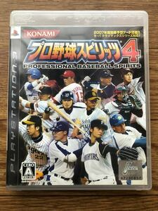 PlayStation3 プロ野球スピリッツ4