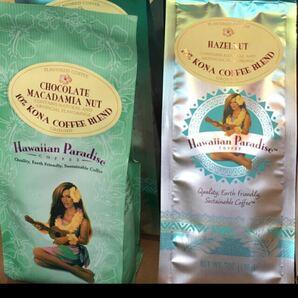 ハワイアンパラダイス コーヒー豆 10%Kona coffee ブレンド 2本 特別価格