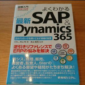 【即日発送】図解入門 よくわかる最新SAP&Dynamics 365